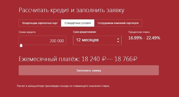 график работы банка хоум кредит в колпино