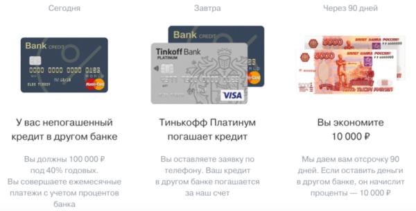 Взять кредит в тинькофф банке онлайн заявка наличными условия