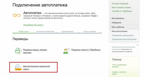 Сбербанк онлайн оплатить кредит лето банк кредит под залог недвижимости в белгороде