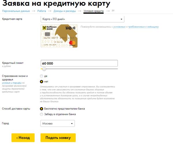 Кредит с онлайн заявкой москва можно ли получить 13 от кредита