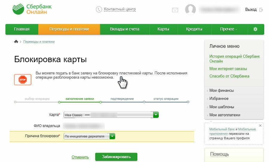 Мдм кредит онлайн заявка сбербанк кредит заявка онлайн без справок