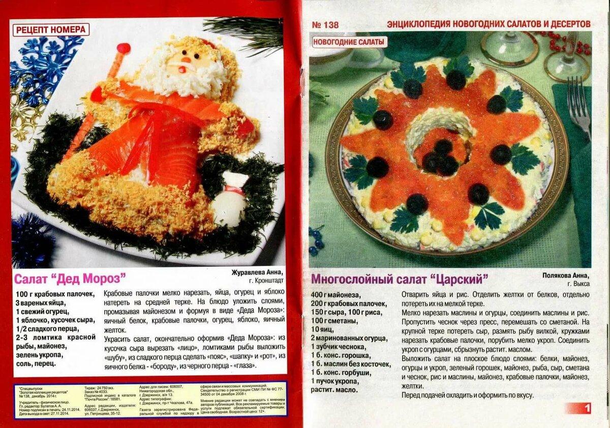 Новогодние рецепты в картинках она-то