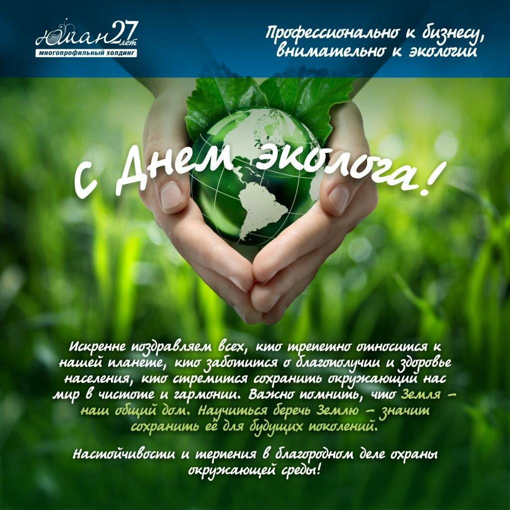 Поздравление в стихах к дню эколога