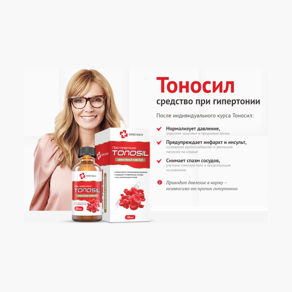 Tonosil от гипертонии в Кандыагаш