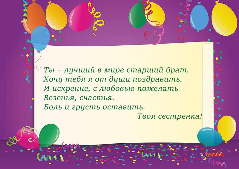 Стихи на день рождение брату 20 лет