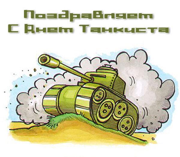 открытки для танкиста смерти принса