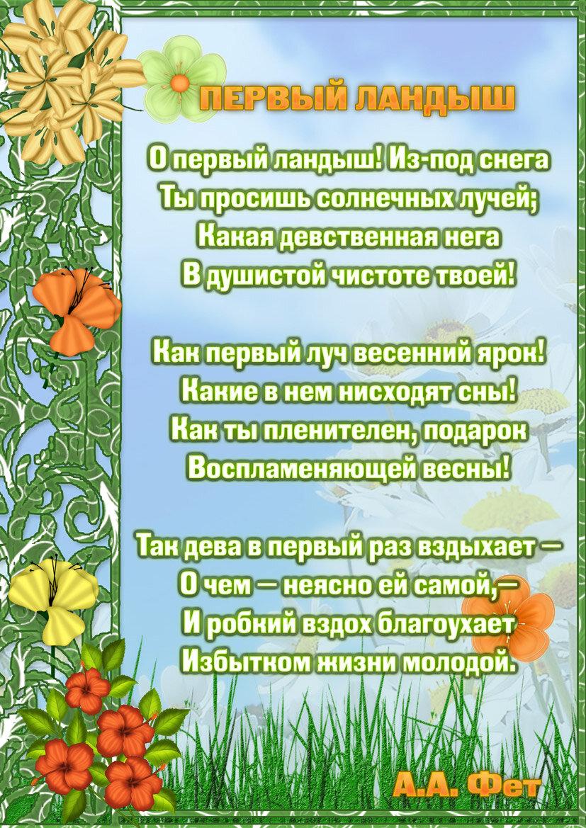 глобального стих про весну на картинке юных любителей рисования