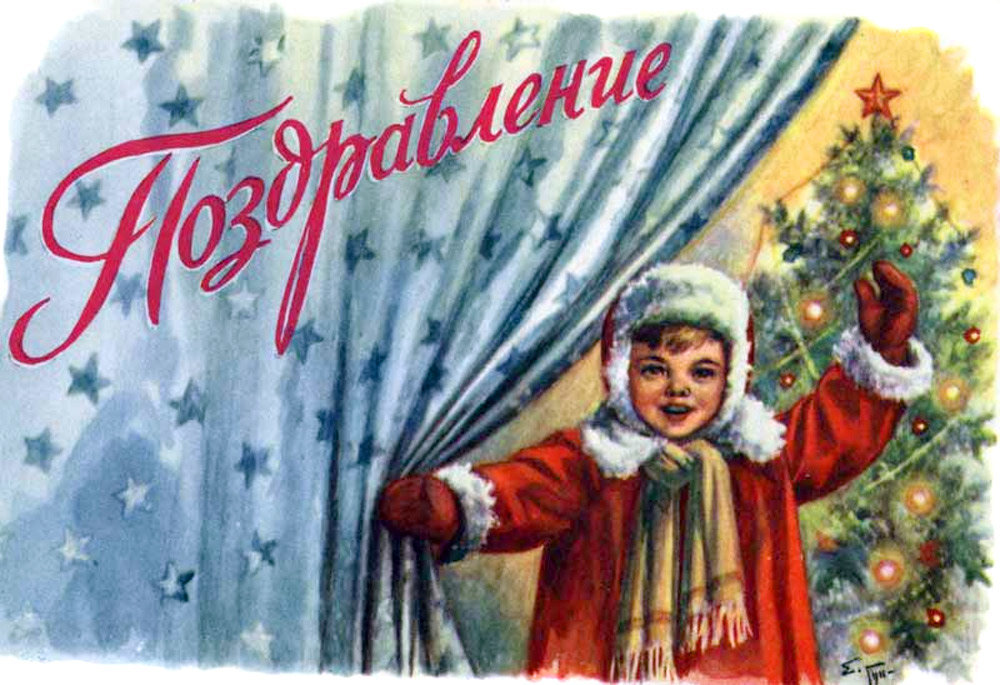 Анимированные картинки, советские открытки с детьми новогодние