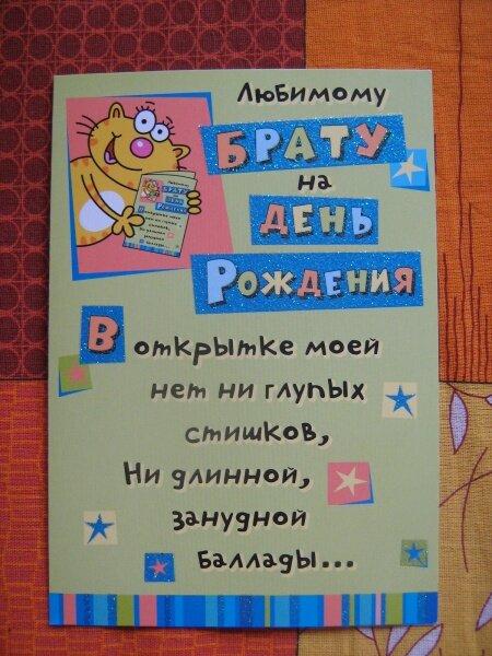 Прикольные открытки с днем рождения брату от сестры своими руками, открытка