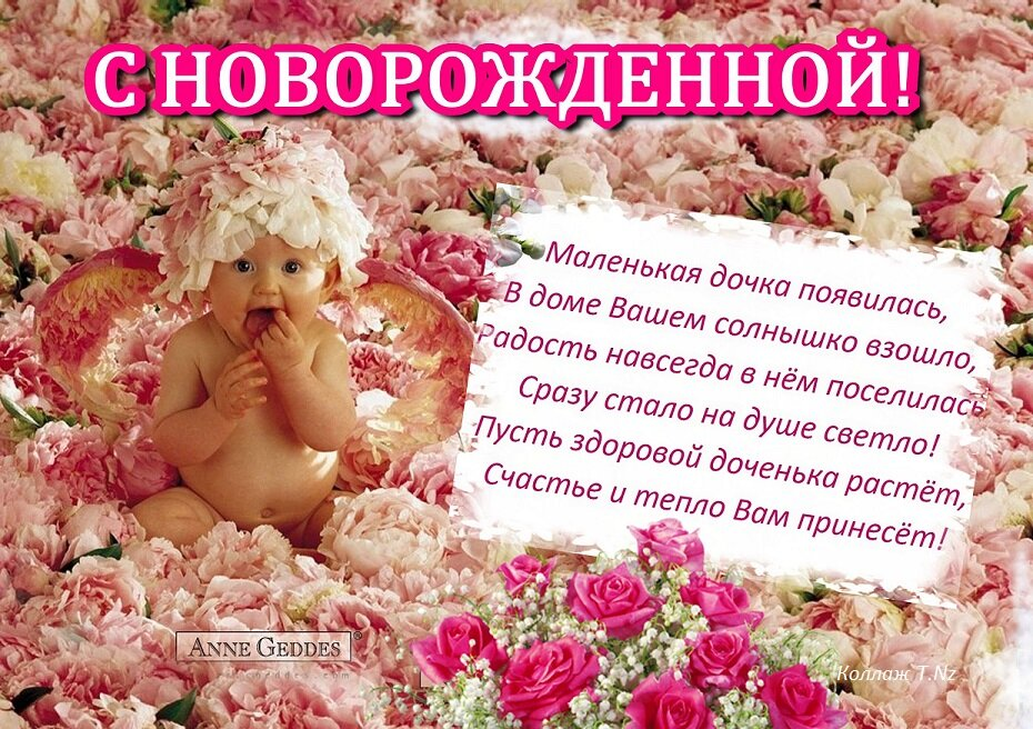 Подруге поздравления с рождением дочери