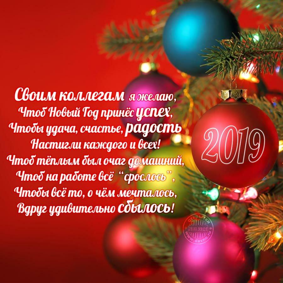 Поздравление в открытку на новый год 2017