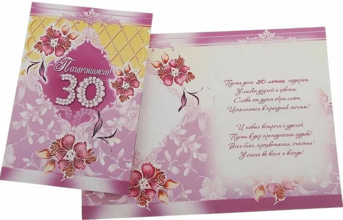 Поздравительные открытки с днем тридцатилетия