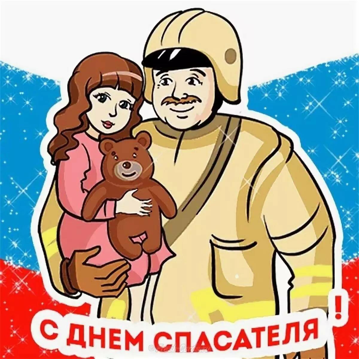 Зиля, открытки с днем спасателем
