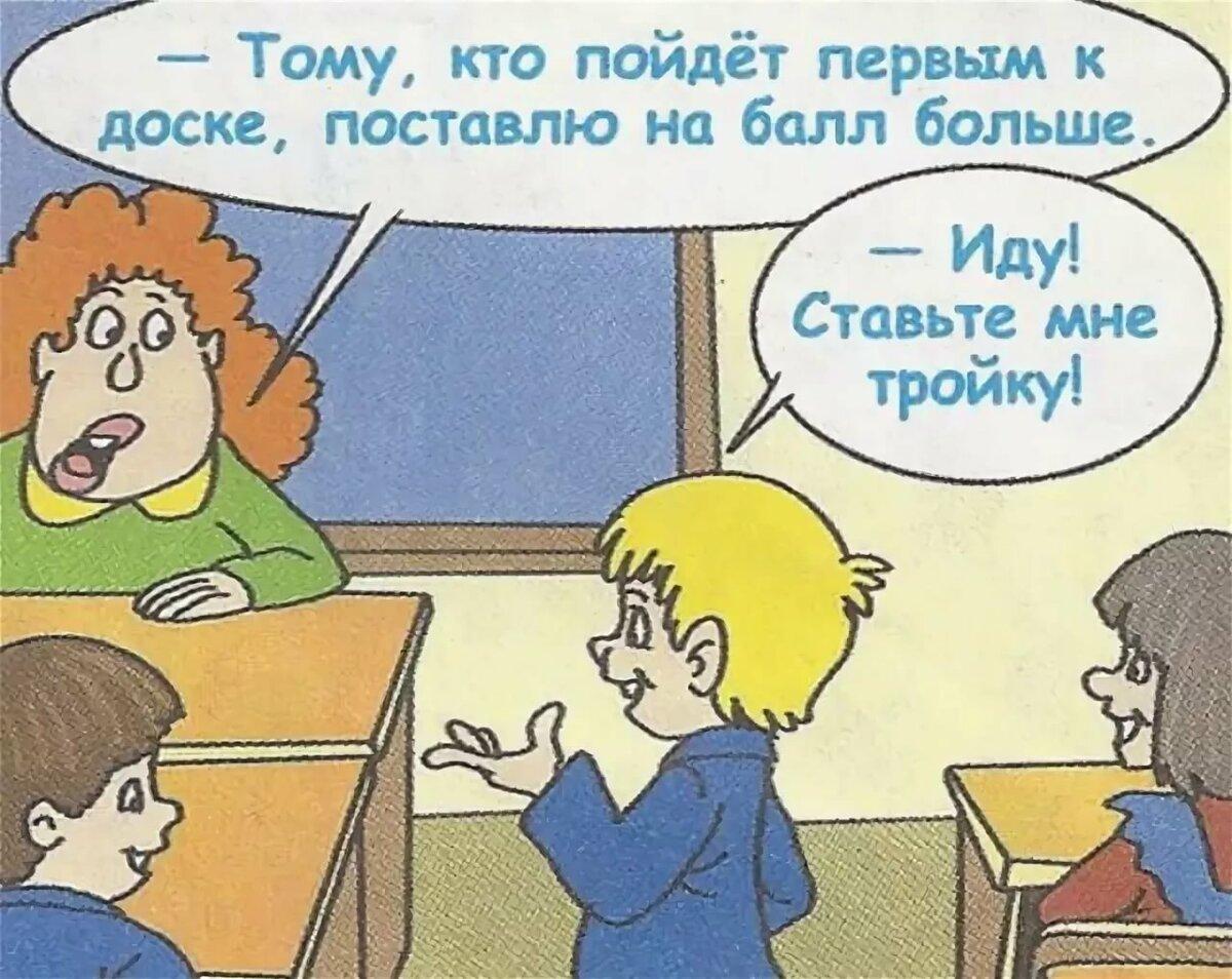 Картинки про школу прикольные