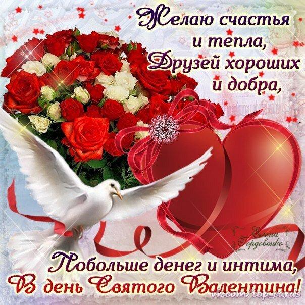 Открытки днем, поздравительная открытка с днем святого валентина валентине