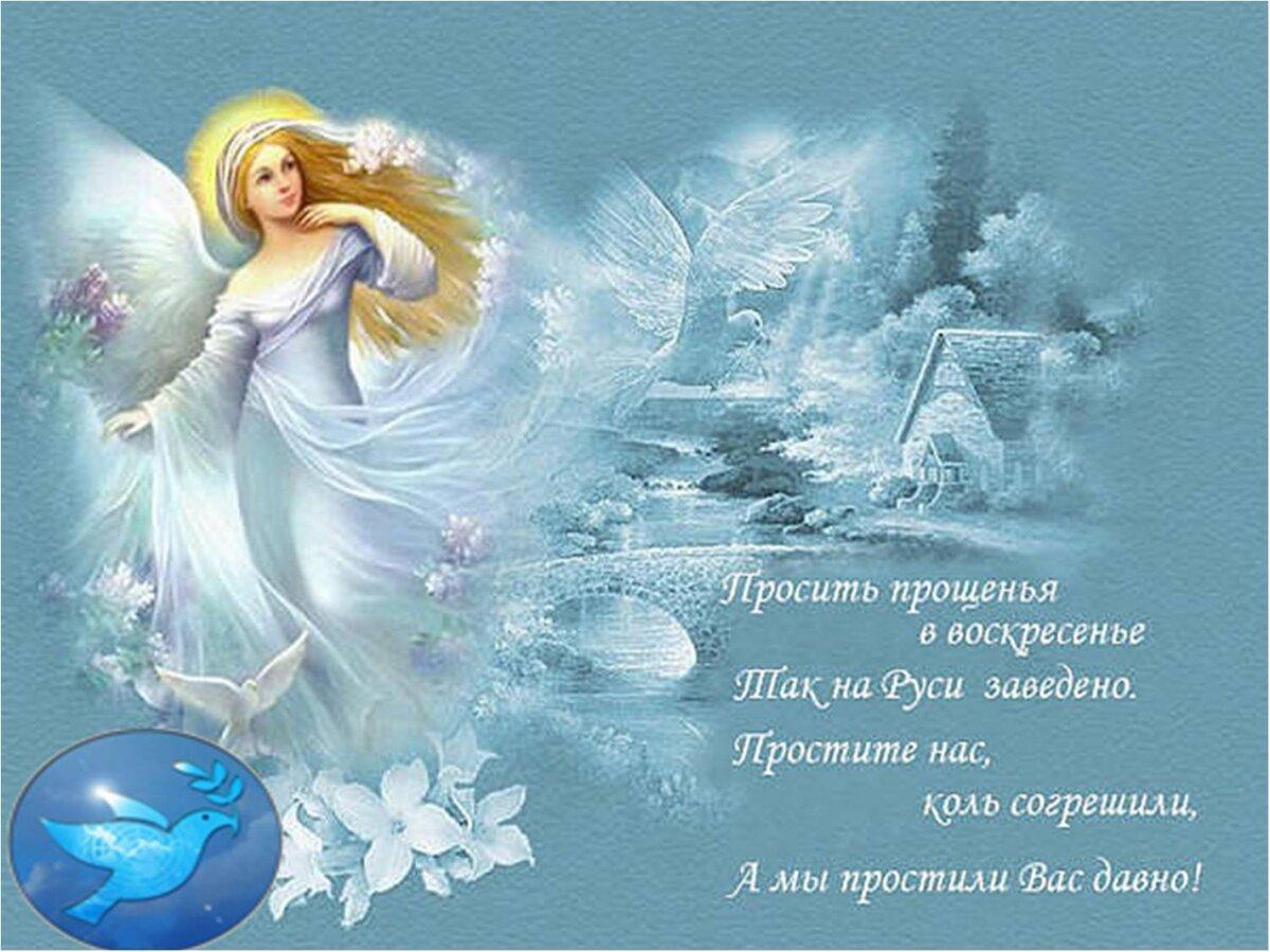 Поздравления на прощеное воскресенье открытки, поздравление детей