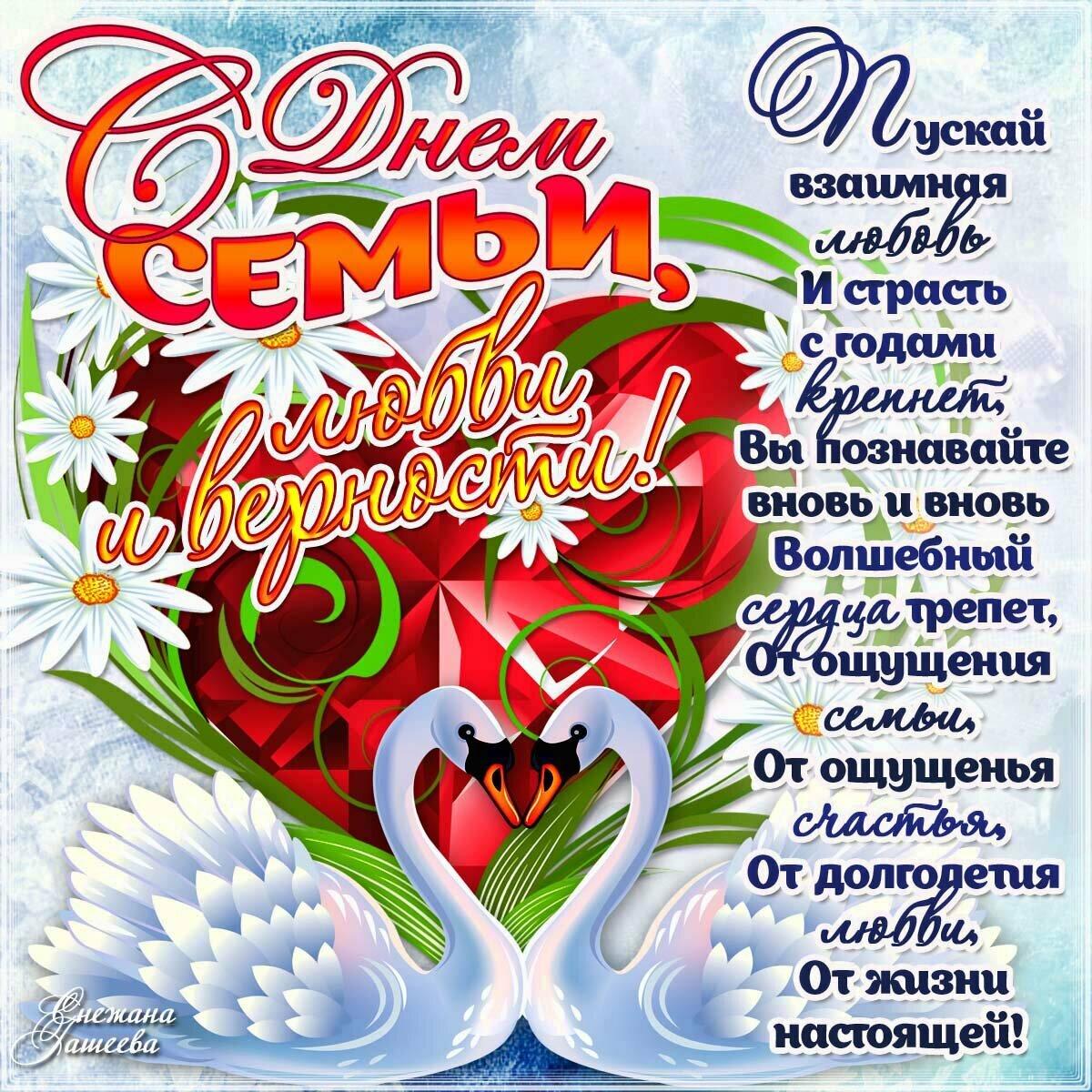 Поздравления с днем любви и верности друзьям