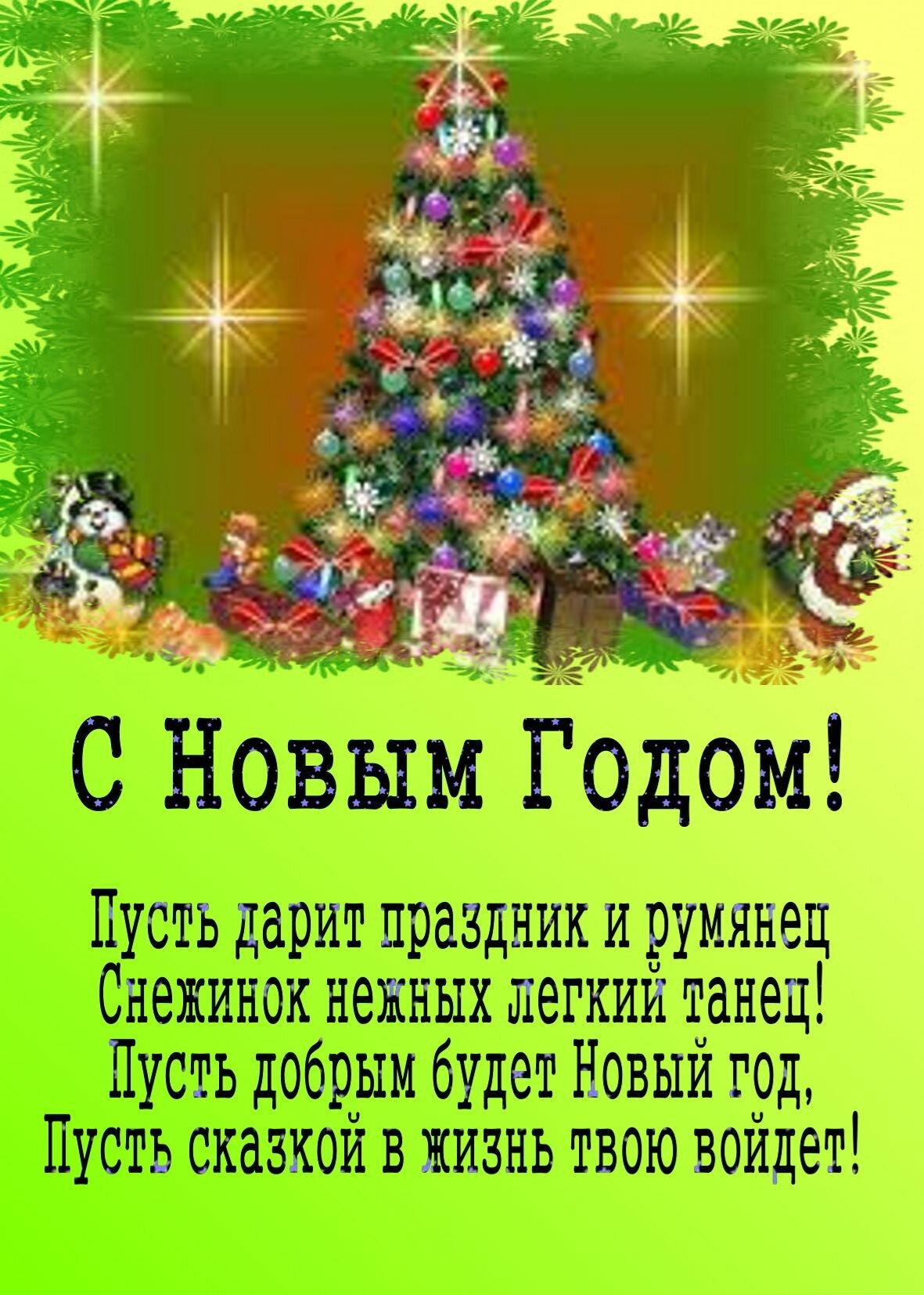 Новогодние поздравления стихи детям
