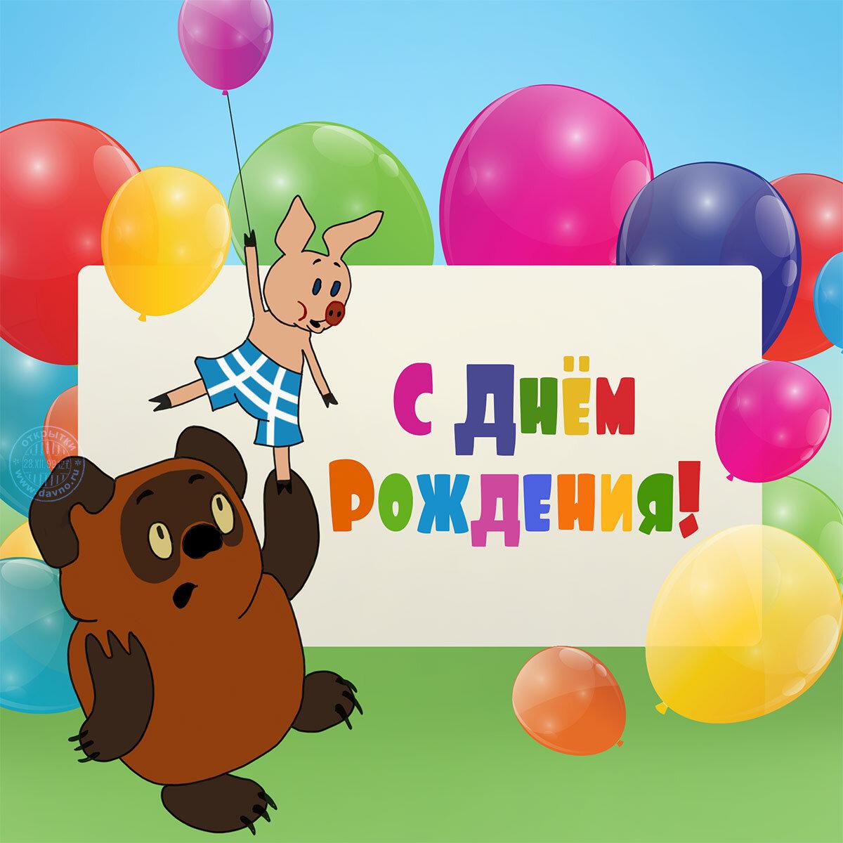 З днем народження открытка для детей, для