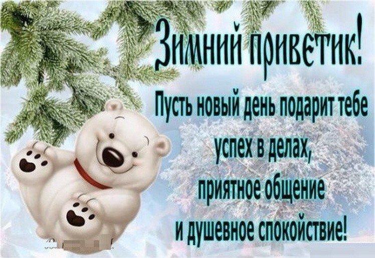 Юбилеем крестный, картинки доброе утро хорошего дня прикольные зимние