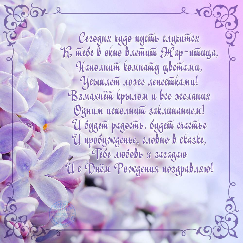 Поздравления, открытки с днем рождения для женщины в стихах