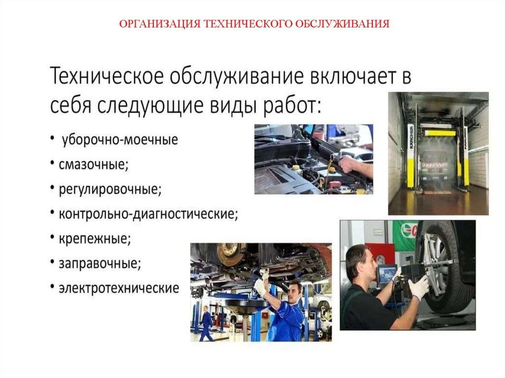 может то и ремонт автомобиля картинки и описание нарисованы