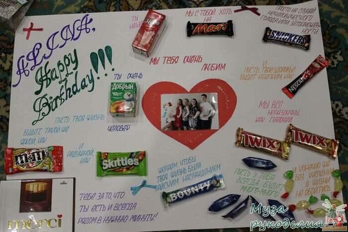 Подруге, открытка из сладостей фото