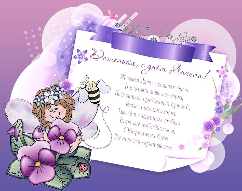 Днем рождения, открытки с именинами дарья