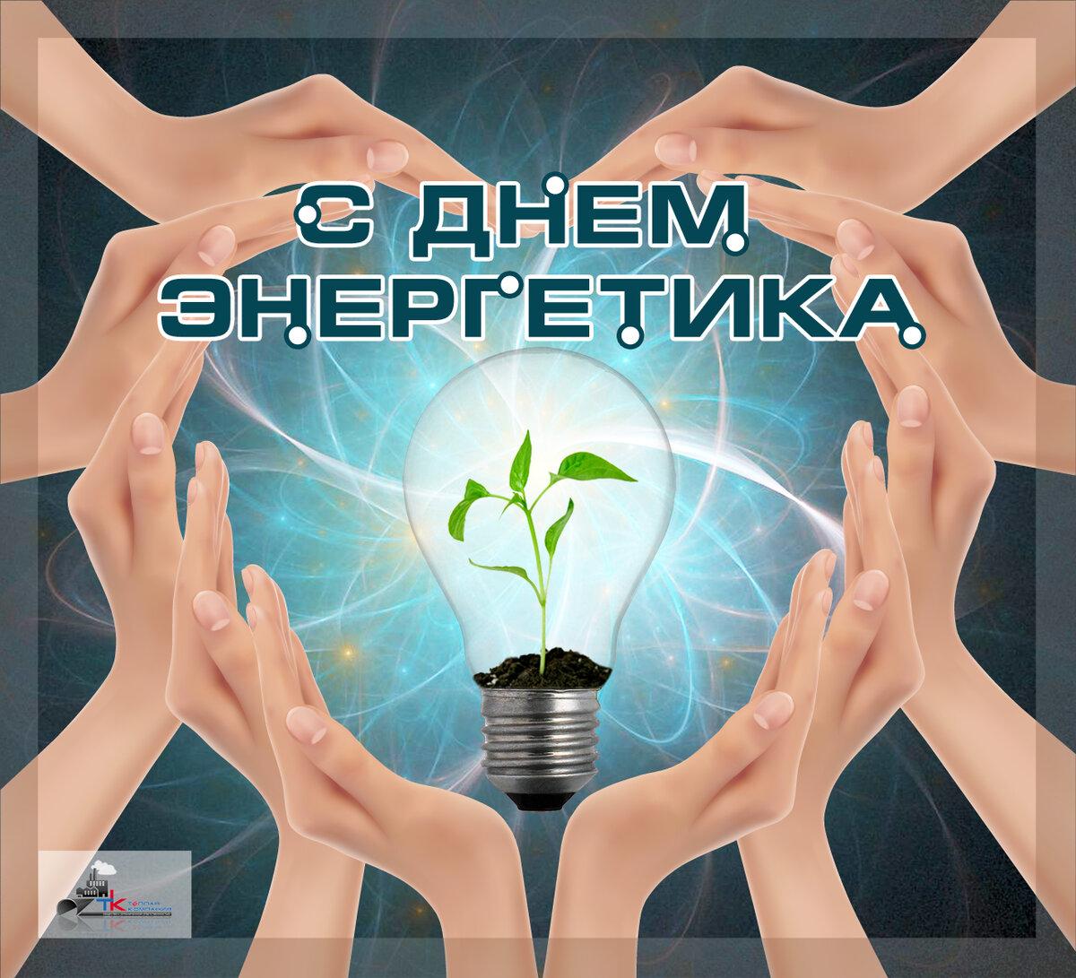 Энергетики прикольные картинки, всем привет