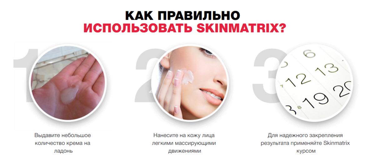 Как правильно использовать Skin Matrix ???