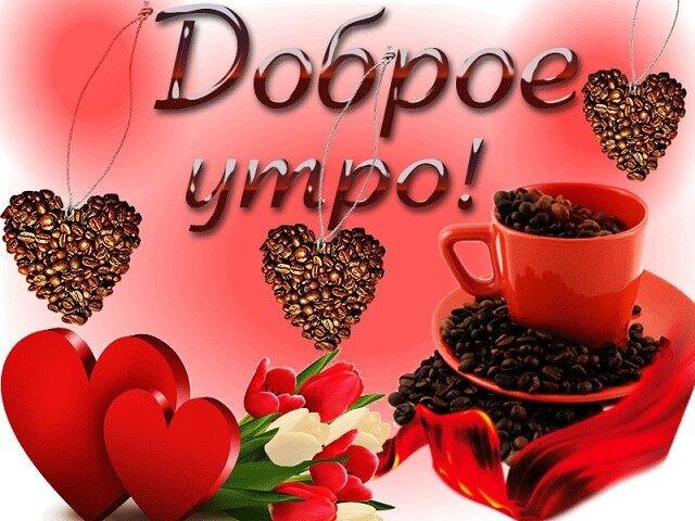 Открытки с добрым утром для женщины с сердечками