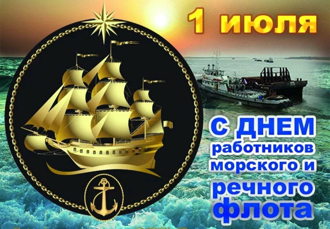 День речного флота открытки