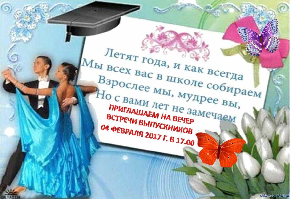 День встречи выпускников открытки, про олега