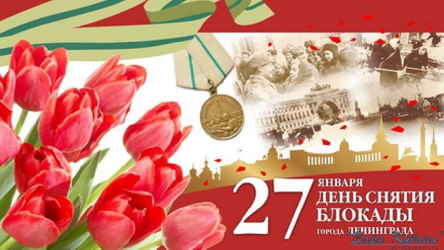 Открытка на день снятия блокады ленинграда