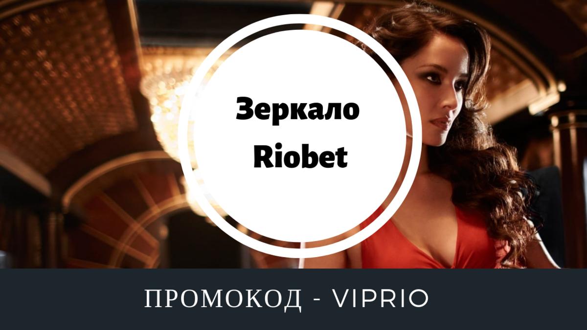 официальный сайт риобет зеркало рабочее