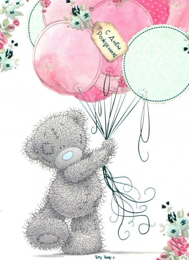 Картинки, открытка с мишкой тедди с днем рождения своими руками