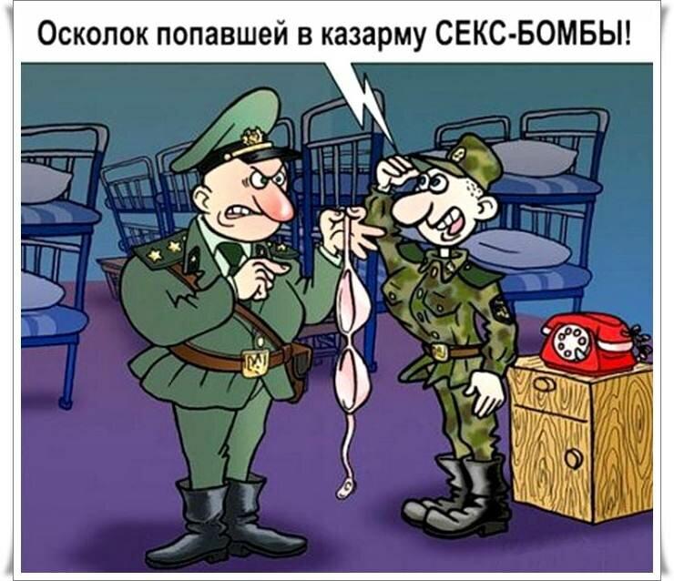 Открытку смешные, картинки про армию смешные