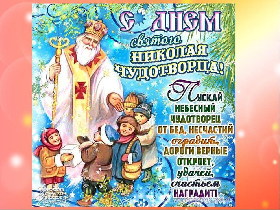 Картинка поздравления с днем святого николая