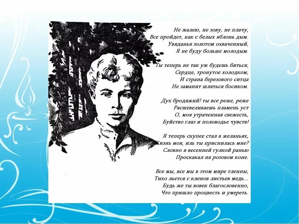 том, стихи есенина на открытке это
