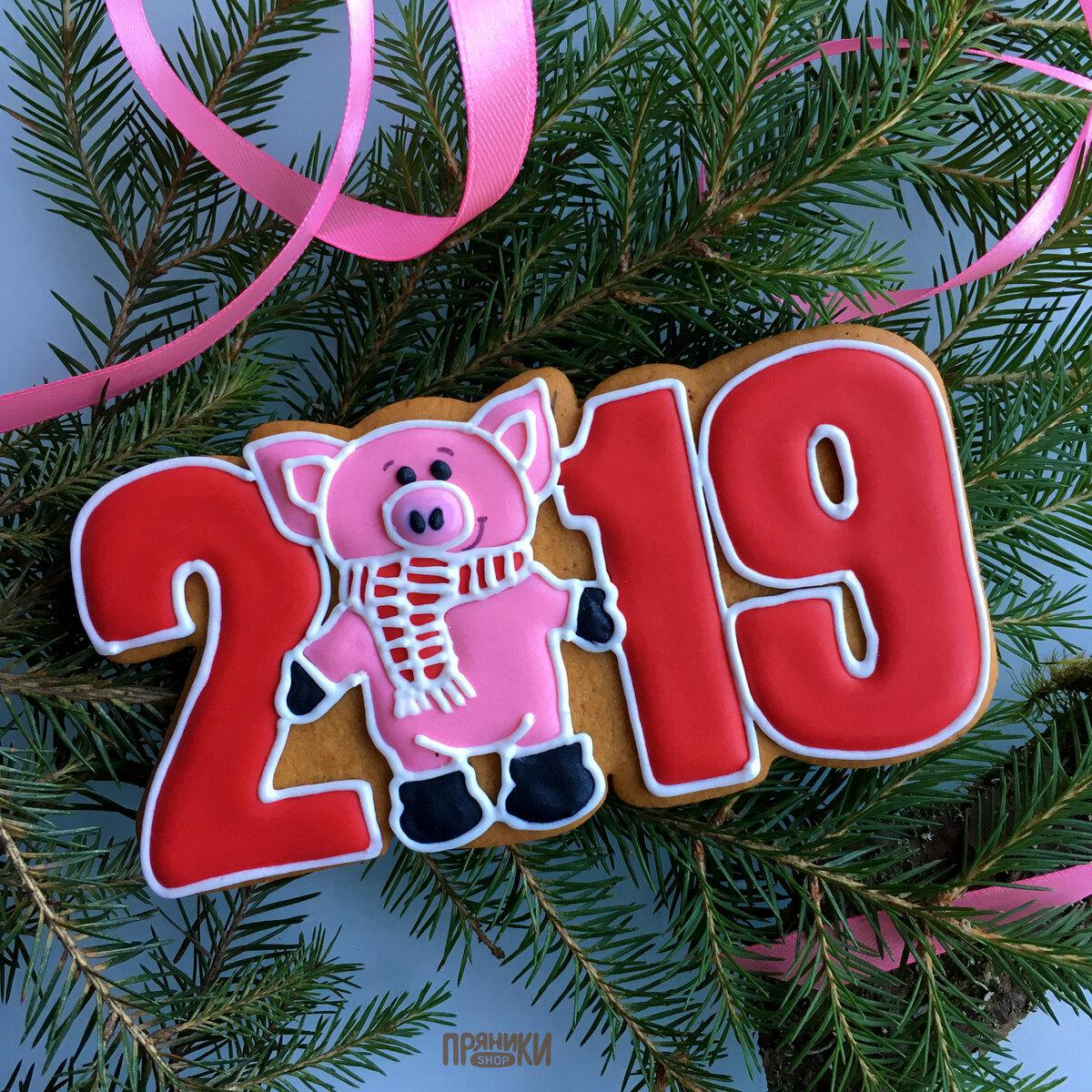Днем, картинки с надписями на новый год 2019