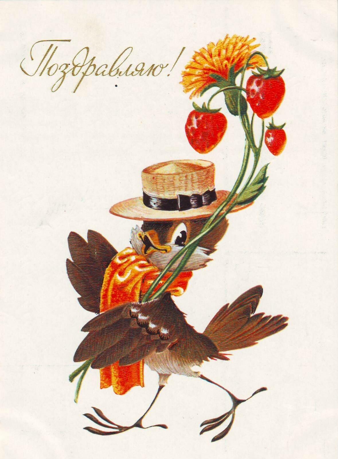 Ретро открытки поздравляем, картинки земного