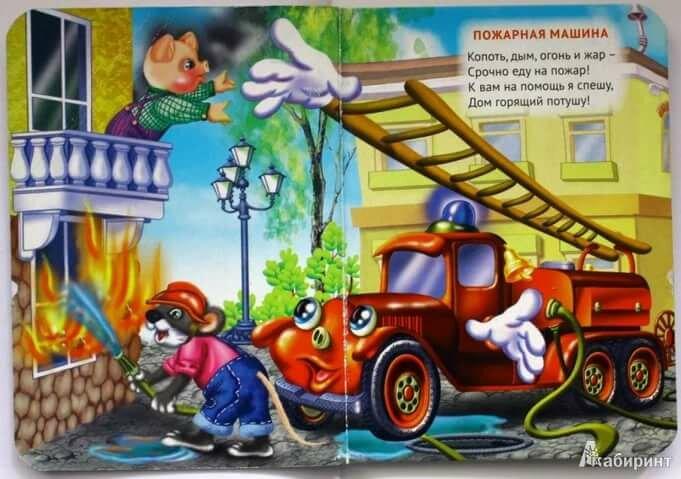 Новогодние, пожар открытки горчаков