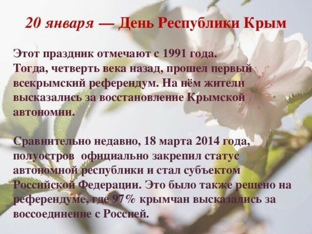 Поздравление 20 января