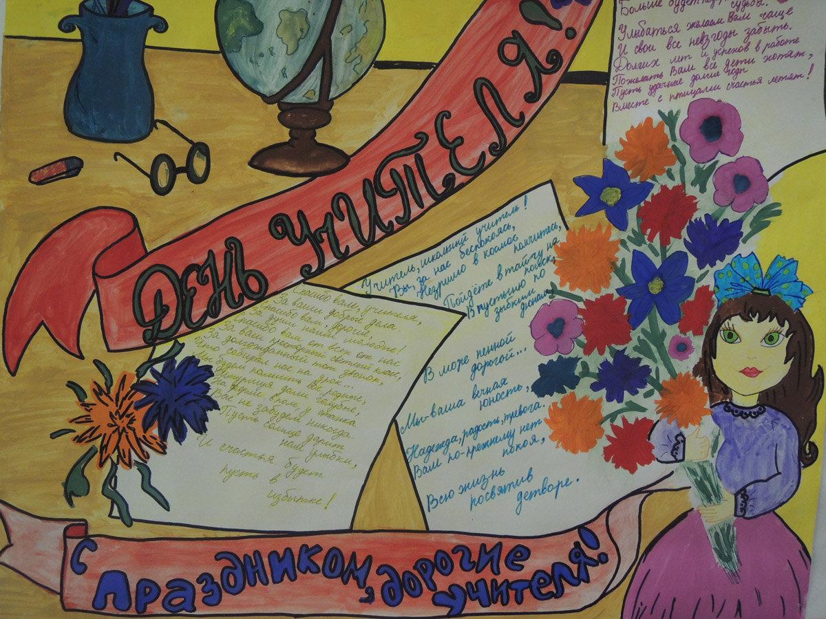 Как нарисовать открытку учительнице на день учителя