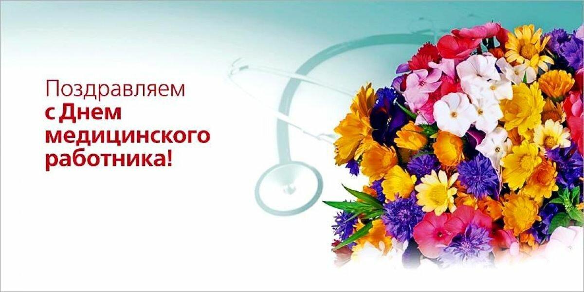 Поздравления с днем медицинского работника в прозе официальное