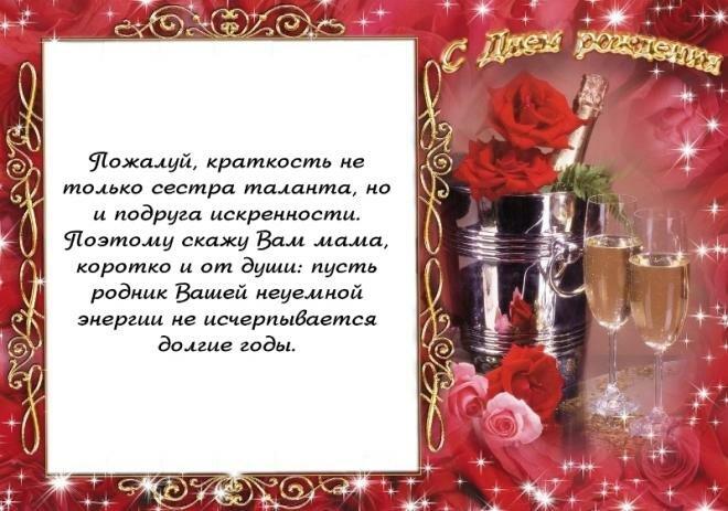Поздравления от тещи юбиляру