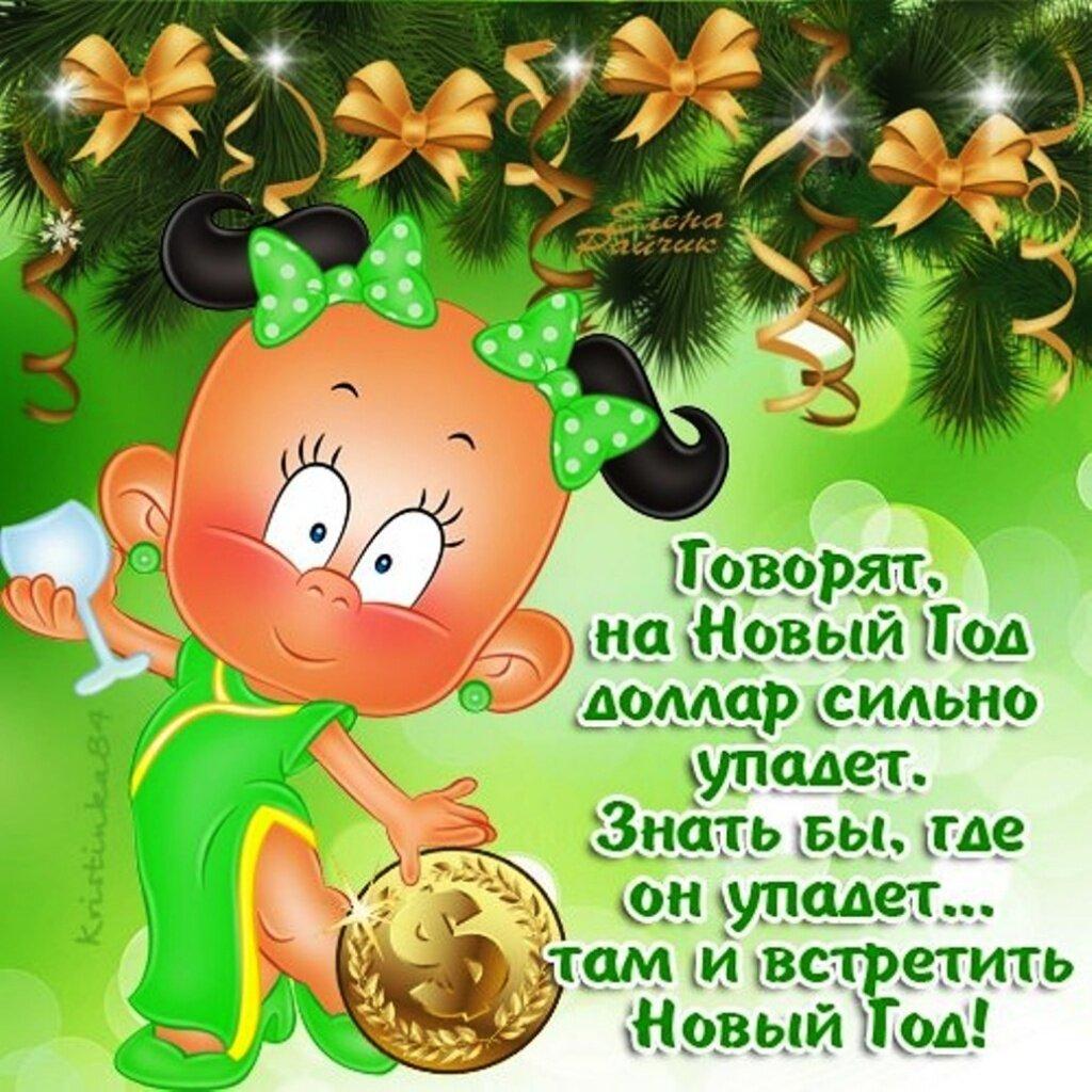 Короткие и смешные поздравления на новый год