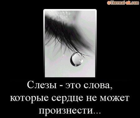 Картинки пошловатые, картинки с надписью о слезах и болит