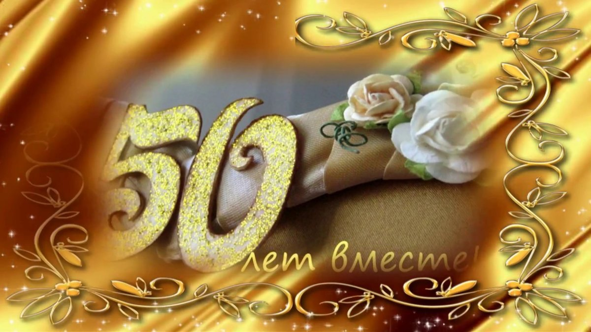 Ручка для, открытка с поздравлением золотой свадьбы