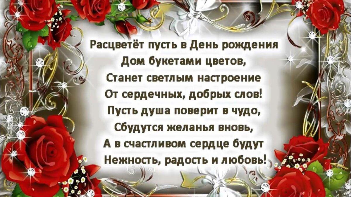 Поздравление с днем рождения женщине стихи красивые до слез